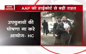 Delhi High Court puts a stop on the disqualification of the 20 MLAs of AAP