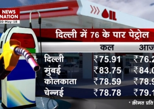 Fuel prices touch all-time high; petrol at Rs 76 in Delhi, diesel at Rs 67