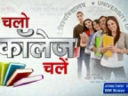 Chalo College Chalein: Career in Commerce