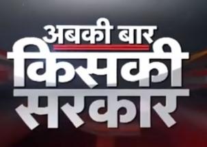 Abki Bar Kiski Sarkar: BJP may win 7 seats, TMC may lose three