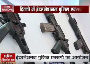 International Police Expo 2019: Here are most advanced guns