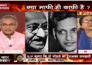 Lok Sabha Poll: Is insult to Mahatma Gandhi acceptable to India?