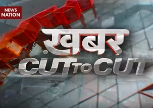 Khabar Cut to Cut: Your daily dose of news, politics and viral video