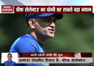 West Indies tour: What Chief Selector said on MS Dhoni's retirement