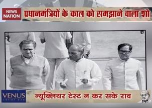Pradhanmantri: How PV Narasimha Rao brought revolution in economy