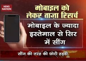 Gyan Vigyan Anusandhan: Mobile caused these changes in human body