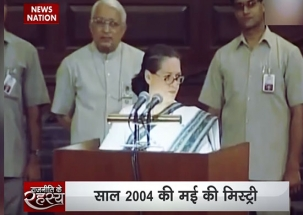RAHASYA: Why Sonia Gandhi turned down Prime Ministerial post in 2004