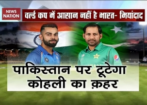 World Cup 2019: Javed Miandad warns Pakistan 'be wary of Virat Kohli'