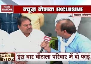 Chunavi Tau: Infighting In Chautala Family Gives BJP Hope In Sirsa