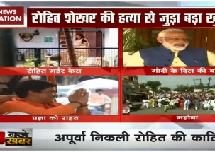 Rohit Shekhar's murder mystery, PM Modi interview: Top news of the day