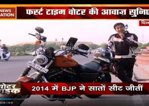 Voter Bike: What youths of Dausa-Bharatpur think about election 2019