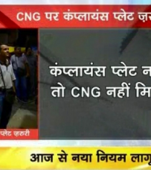 Compliance Plate now mandatory for all CNG vehicles