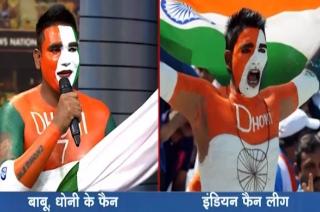 IPL 2018: Meet the 'Zabra' fans of MS Dhoni, Virat Kohli