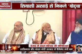 Exit Poll: Will Prakash Singh Badal's Akali Dal improve NDA's tally?