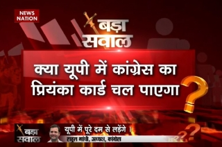 Bada Sawal: Will Congress' trump card Priyanka work in LS Polls 2019?