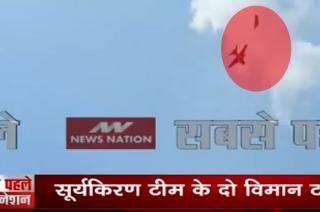 2 jets of IAF's Surya Kiran Aerobatics team crash, here's video