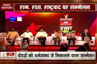 News Nation Conclave: Why politics around national security?