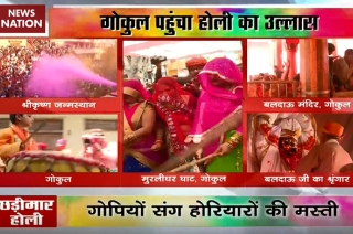 People celebrate 'Chhari wali Holi' with great zest in Gokul