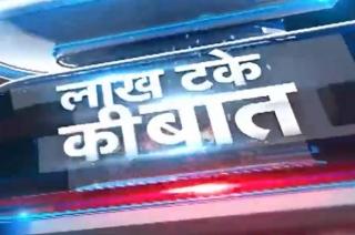 Lakh Take Ki Baat: ICJ to deliver verdict on Kulbhushan Jadhav case