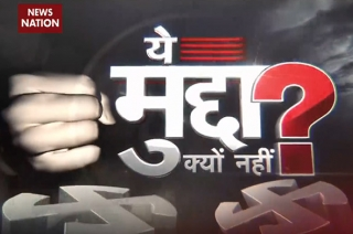 Ye Mudda Kyun Nahi: Who will responsible for candidate's performance?
