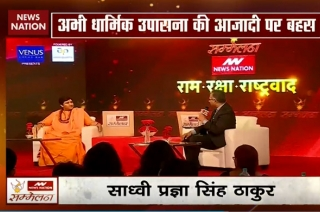 News Nation Conclave: Sadhvi Pragya recalls her ordeal in jail