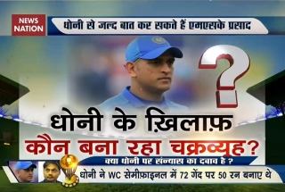 Stadium: Will MS Dhoni be dropped for West Indies tour?